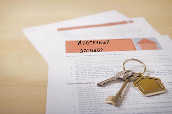 О чем гласит договор ипотеки?