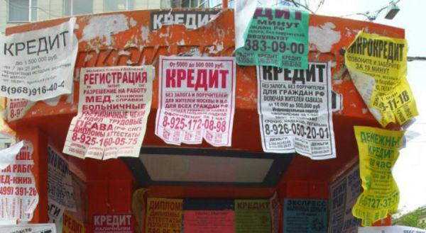 Экспертное мнение: стоит ли брать быстрый кредит по уличному объявлению