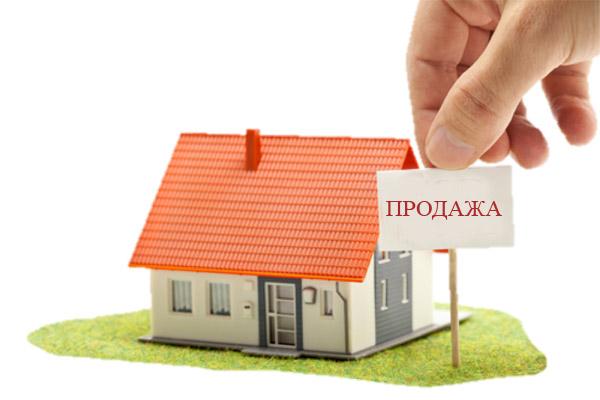 Как продать дом подороже?