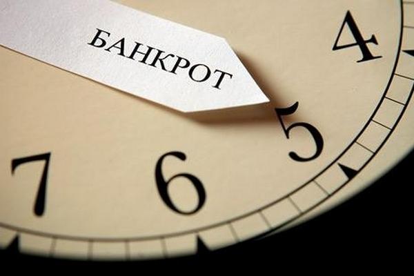Опасное банкротство: как банковскому заемщику не остаться без денег