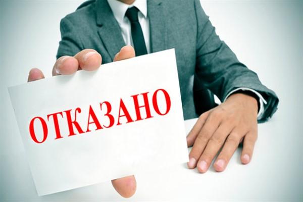 Отказ в кредите, или Три причины, по которым заемщику говорят «Нет»
