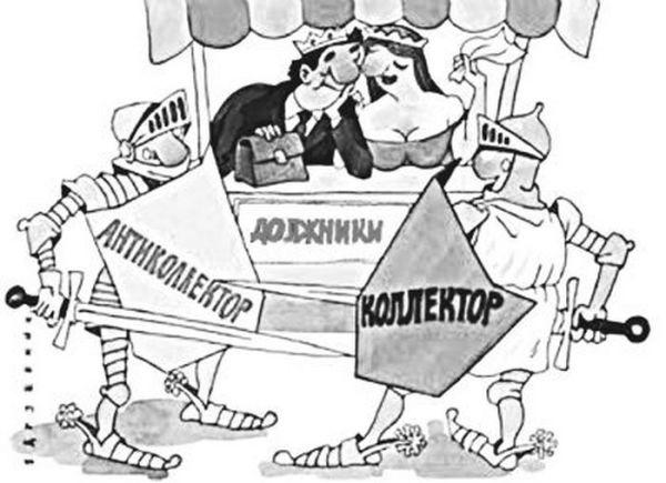 нее Действия коллекторов при неуплате банковского долга указал противоположную