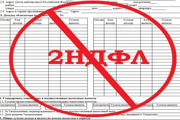 Банковский кредит без подтверждения доходов справкой 2НДФЛ