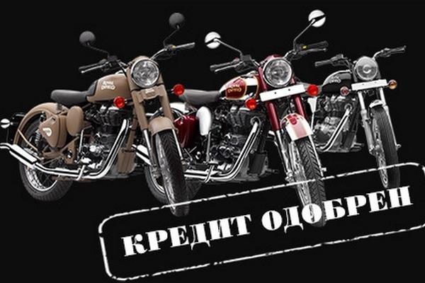 Выгодный автокредит: как купить в кредит мотоцикл