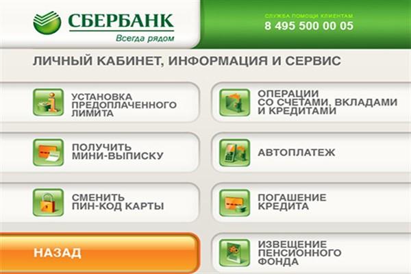 Отключение автоматических платежей в Сбербанке