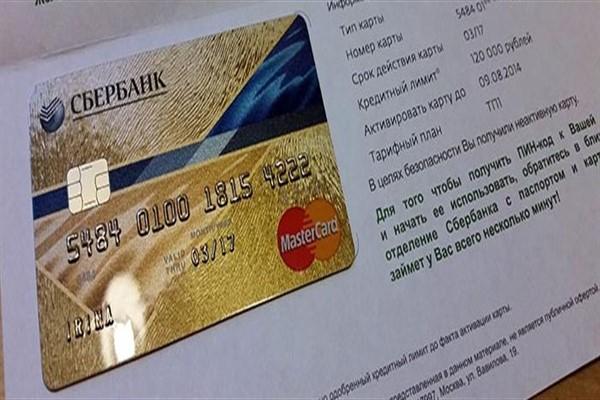 Получение кредитки в Сбербанке