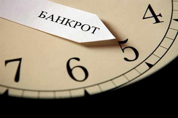 Заемщик может признать себя банкротом