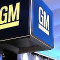 GM собирается производить больше автомобилей в Мексике
