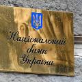 Киев выплатил МВФ первый взнос за кредит 2014 года